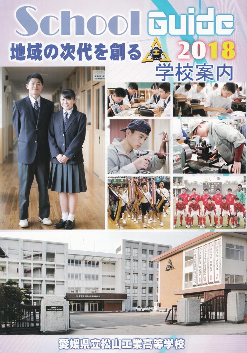 学校案内1